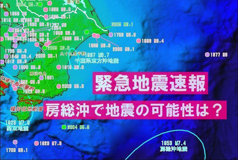 【地震予知】昨日緊急地震速報で推定された震源で大地震が起きる可能性はあるか?+東北あたりで強めの地震か?