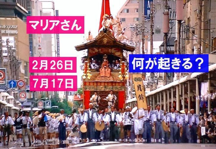 【予言】ヒプノセラピストマリアさん:2/26と7/17に何がが起きる~東京オリンピック前後に大きな出来事が?