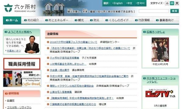 【青森】使用済み核燃料再処理工場「8ヶ月ぶりに審査再開」…六ケ所村ってインフラがめっちゃ充実しているの知ってた?