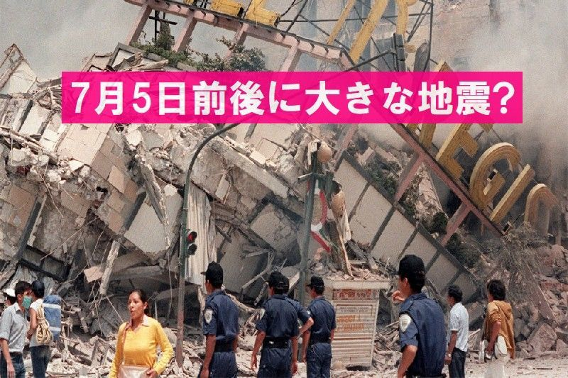 【予測】7月5日前後に大きな地震発生か!? 過去、日食・月食と夏至・冬至が重なる時期に起きていた新事実判明!