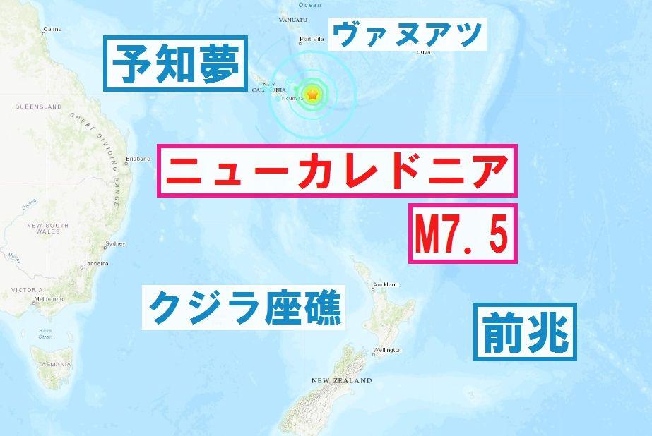 【地震】ニューカレドニアでM7.6の地震~NZ沖クジラ座礁は前兆?~七曜さんと直子さんが予知