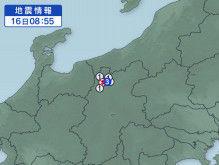 5月16日地震予想。長野県北部M2.7震度3