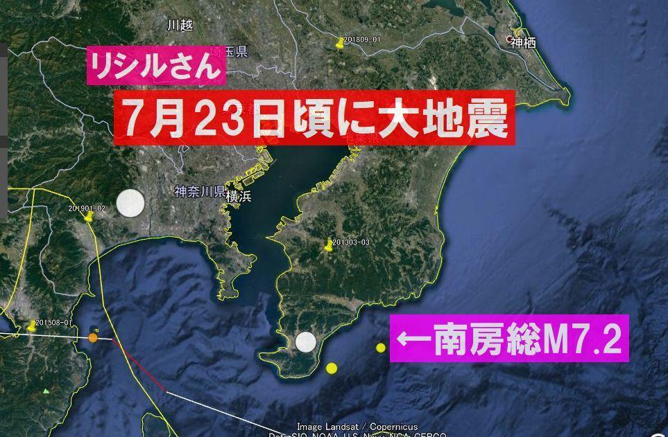 【地震予言】リシルさんが7月23日頃に「南房総」でM7.2の地震が起きると予言~東京湾地震とも繋がるか?