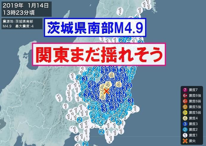 【地震】茨城県南部でM4.9、最大震度4の地震~リシルさんが予知~関東はまだ要注意