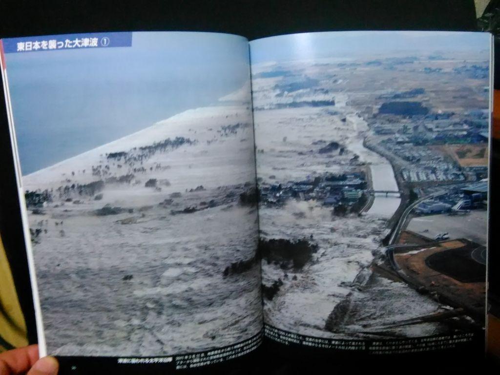 【地震】マグニチュード10の超巨大地震は起き得るか?~茨城県の郁代さんの「9.8」の夢