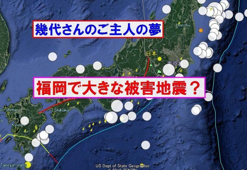 【予知夢】茨城県の郁代さんのご主人が見た被害地震の夢+リシルさんがM6超の大地震の体感