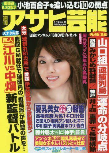 百瀬が取材された『アサヒ芸能』6/29号の記事が『アサ芸プラス』に掲載+7/13号でも取材された