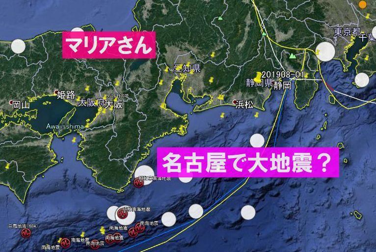 【地震予測】マリアさん:名古屋で大地震~北海道・東北で豪雪?~日本海で津波+百瀬の体感など~関東まだ揺れそう