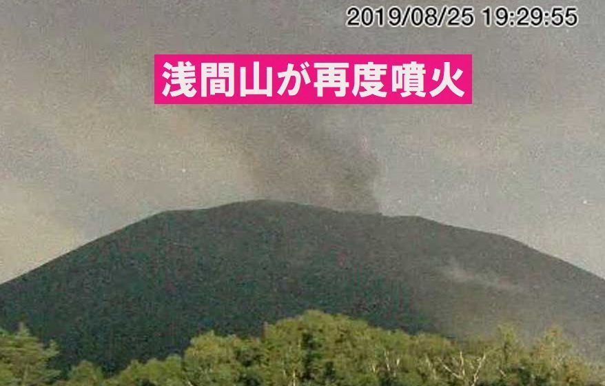 【前兆】浅間山が再度噴火~富士山噴火は?+北海道の帆海さん北海道で地震前兆~東日本はしばらく注意