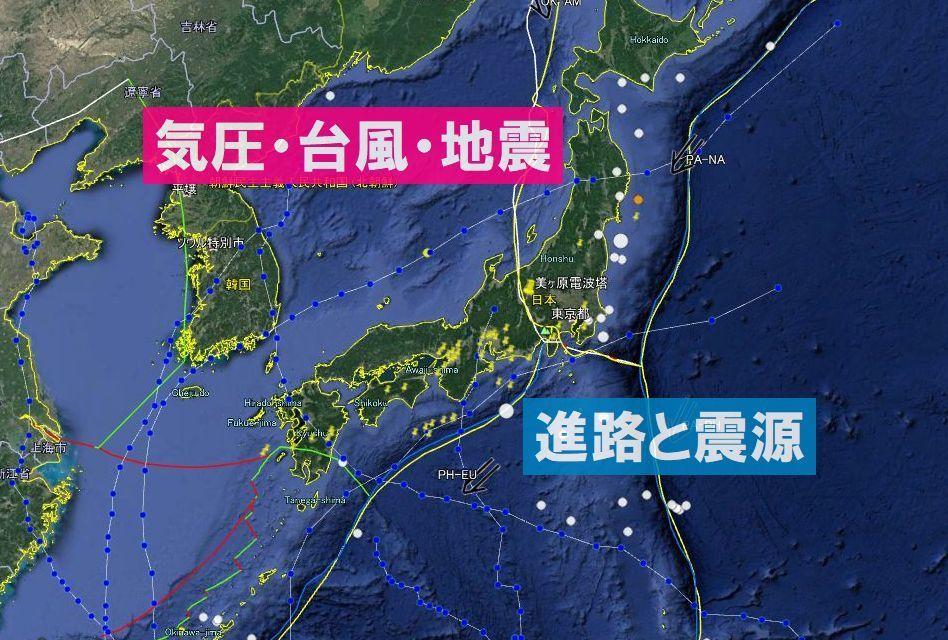 台風と地震の関係はトンデモか?地震学者たちも警告~台風・低気圧・地震と地磁気の関係