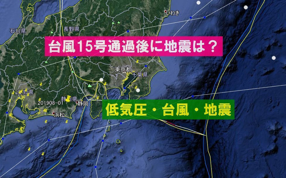【前兆】台風15号の後で千葉県で大地震はあるか?台風・気圧・地震の関係+千葉県の停電で力を発揮するソーラーパネル
