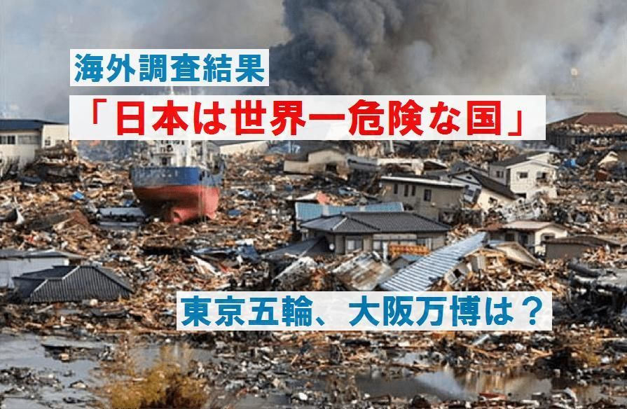 【TOCANA】世界が「日本は一番危険な国」と認定!災害が最悪~大阪万博や東京五輪の開催は?