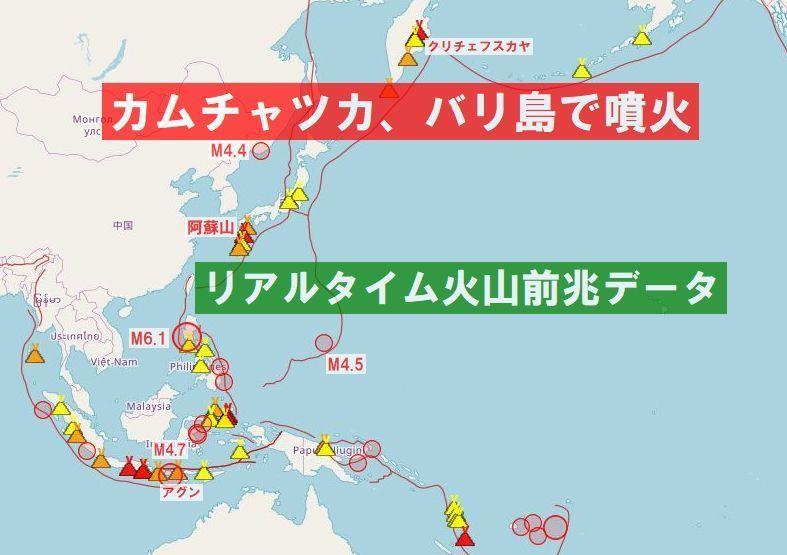 【火山】カムチャツカ、バリ島で噴火+『リアルタイム火山前兆データ』+札幌でクマ出没は地震前兆?