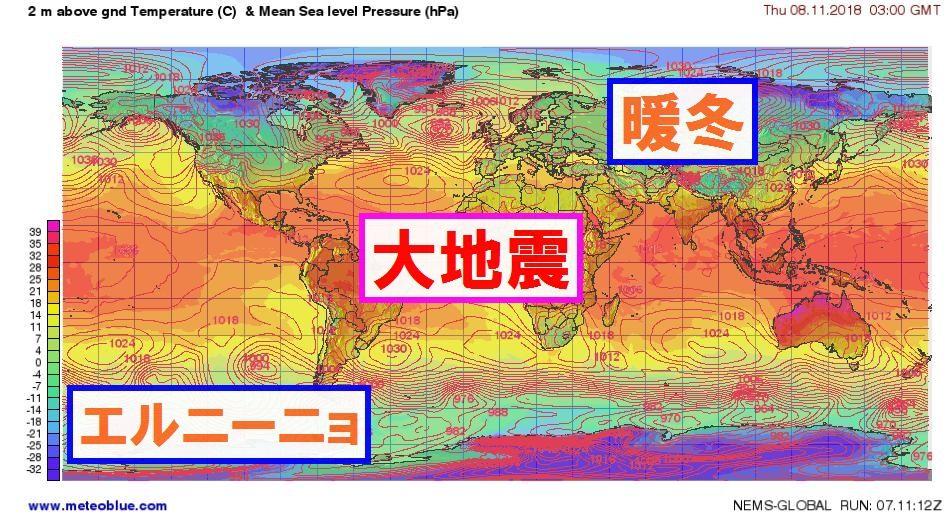 【地震】暖冬の間は大地震が抑制されるが、その後に大地震?+郁代さんと帆海さんより