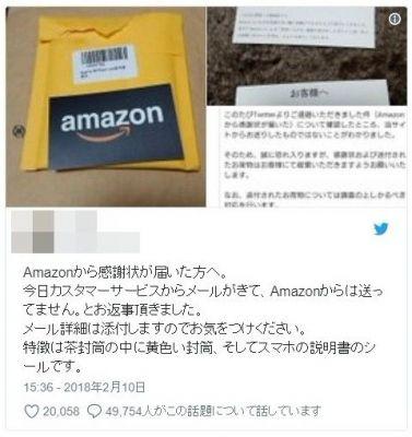 【謎】アマゾンを語る怪しい感謝状が届いたとされる警告ツイートが話題に…犯人の目的は個人SNSアカウントの特定か?