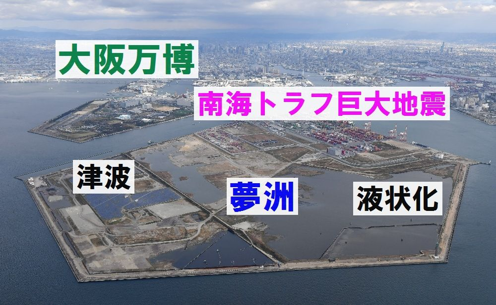 【地震】2025年の大阪万博期間中に南海トラフ巨大地震発生の可能性は?大阪湾の津波リスクは?