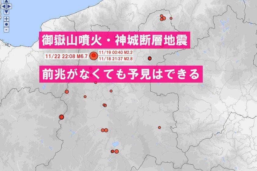 【災害】マリアさん相模湾で大地震・津波のビジョン+御嶽山噴火と長野県神城断層地震から5年