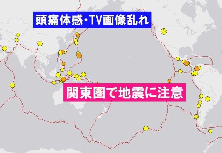 【前兆】頭痛体感とTV画像乱れ~週末から週明けまで関東圏で強めの地震に注意
