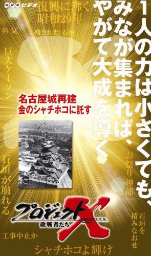 プロジェクトX 挑戦者たち 名古屋城再建 金のシャチホコ [DVD]