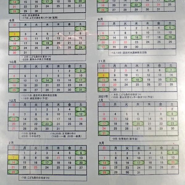 0815_calendar_nh
