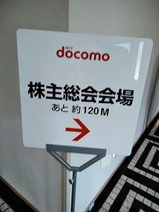 株主総会 案内