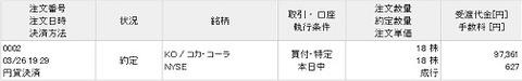 【KO】買付画面(2019年3月26日)