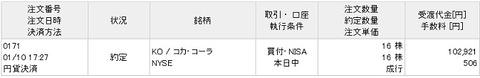 【KO】買付画面(2020年1月10日)