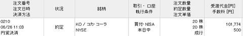 【KO】買付画面(2020年6月)