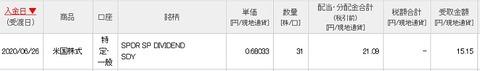 【SDY】配当入金画面(20年6月)