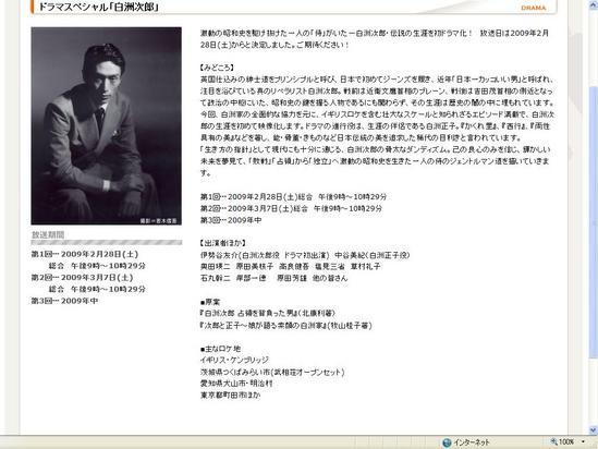 NHK 白洲次郎