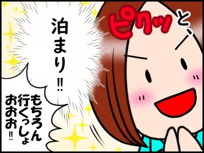 jitetabi30-4