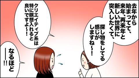 瞑想のレポ漫画11