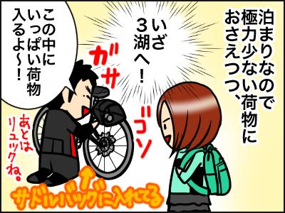 jitetabi30−1