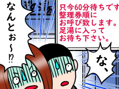 jitetabi23-5