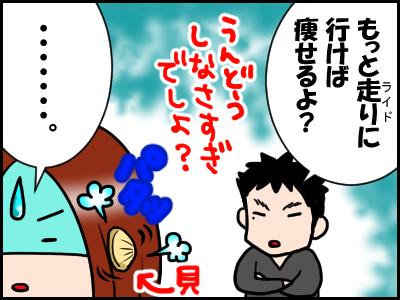 jitetabi28-4
