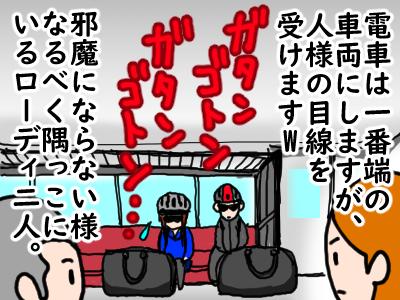 jitetabi21-4