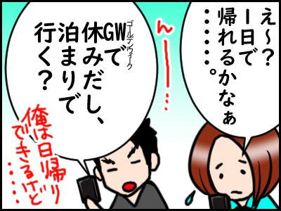 jitetabi30-3