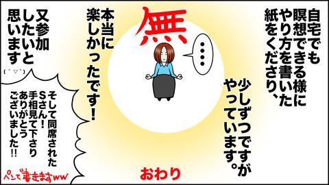瞑想のレポ漫画13