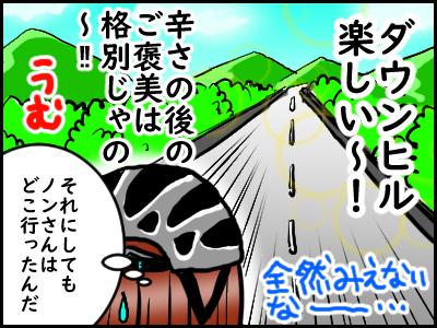 jitetabi33-5