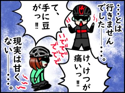 jitetabi31-5