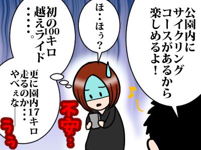 jitetabi21-3