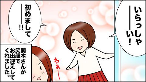 瞑想のレポ漫画5