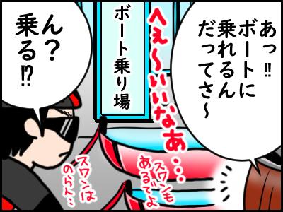 jitetabi31-3