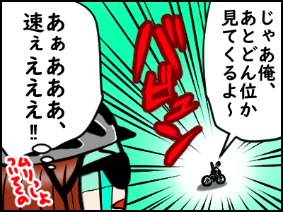 jitetabi32-4