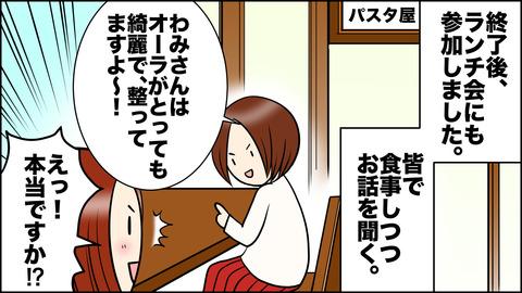 瞑想のレポ漫画9