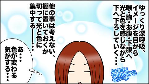瞑想のレポ漫画7