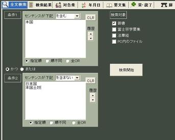 検索設定(本国)