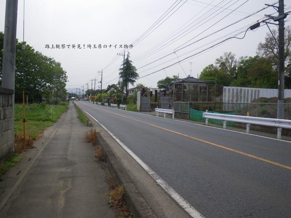 東松山市 : 路上観察で発見!埼玉県のナイス物件