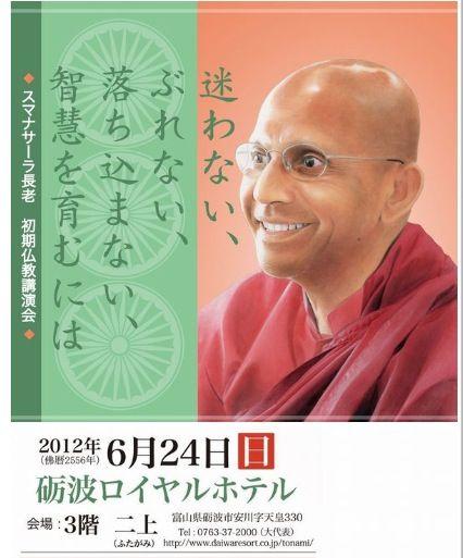 「初期仏教」とは、いわゆる大乗仏教と上座部(テーラワーダ)仏教の分裂前の... 初期仏教とヴィパ