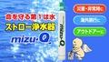 a-ストロー浄水器 mizu-Q
